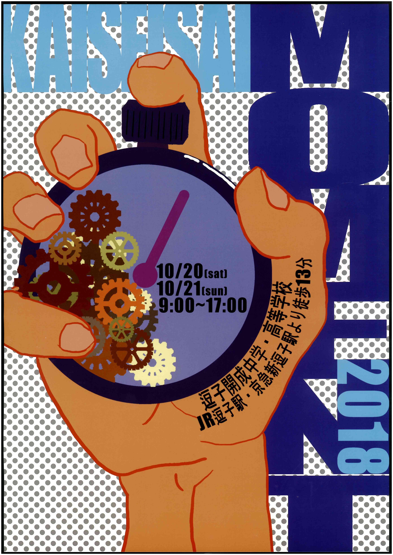 http://www.zushi-kaisei.ac.jp/news/174877-1.jpg