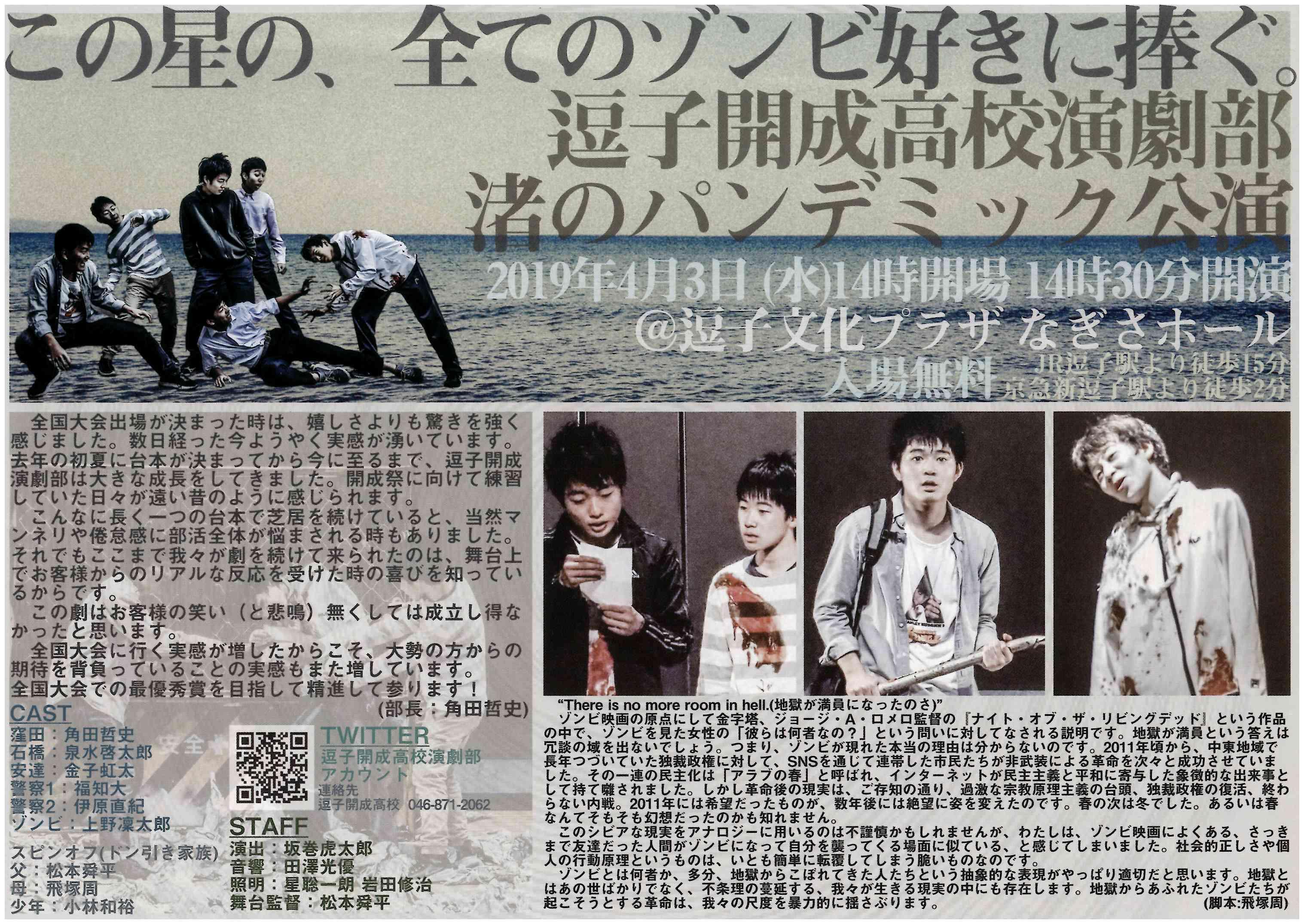 http://www.zushi-kaisei.ac.jp/news/199289-1.jpg