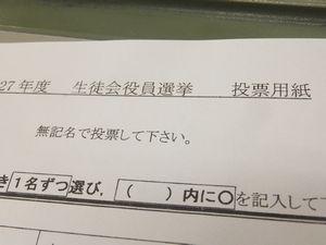 生徒 会 選挙 演説 例文