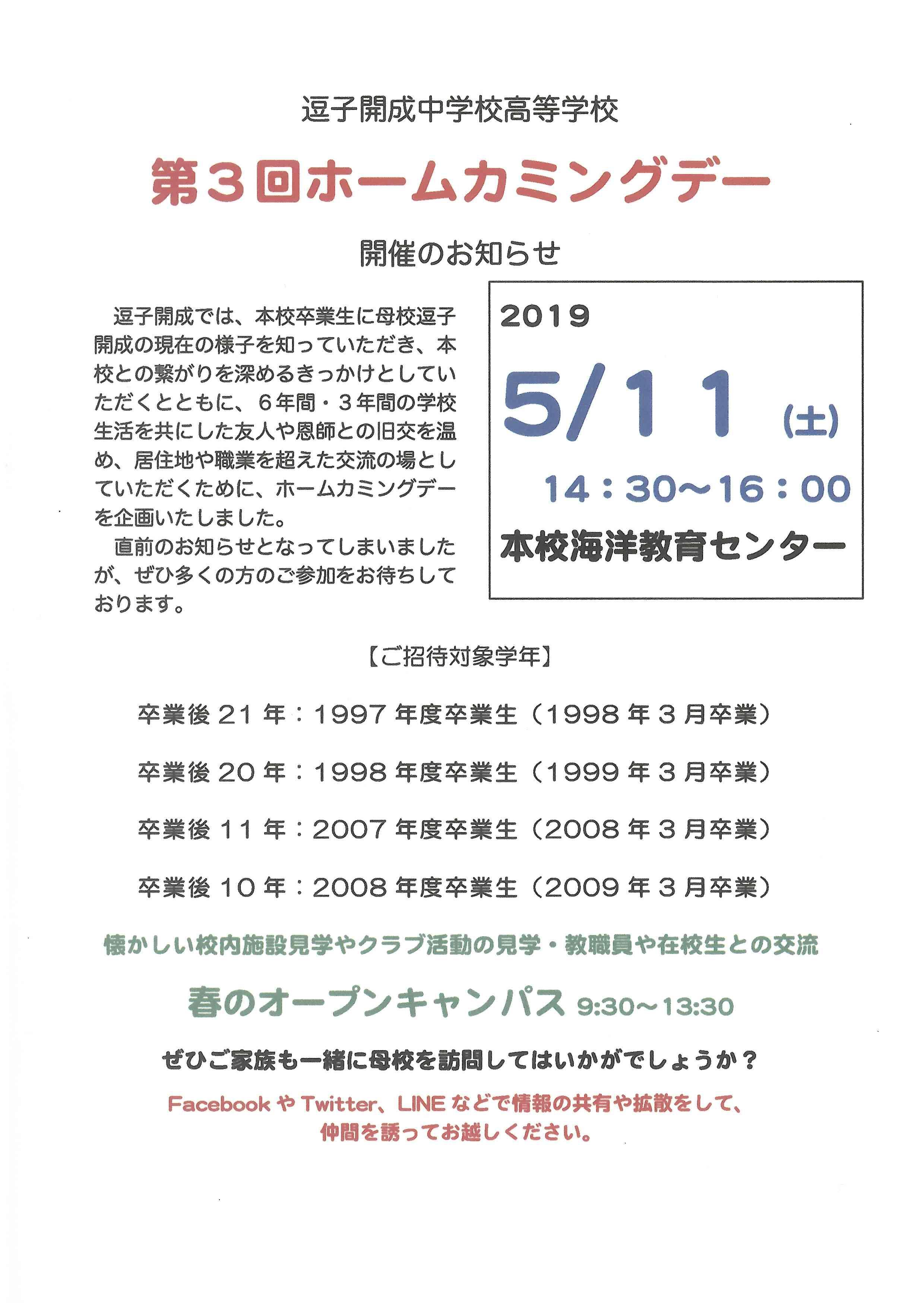 http://www.zushi-kaisei.ac.jp/news/203547-1.jpg