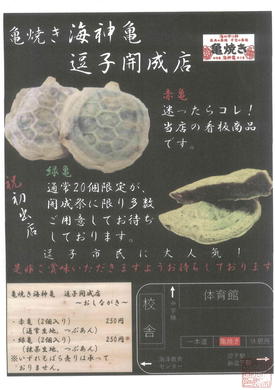 http://www.zushi-kaisei.ac.jp/news/26a8c03068c4df82162d6ed4f0f893e952cd3b30.jpg