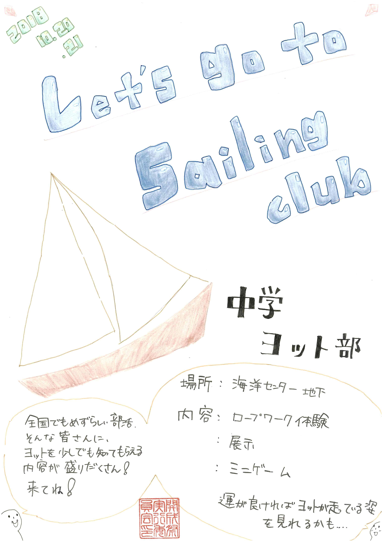 http://www.zushi-kaisei.ac.jp/news/3bcffc35590bcdf9fcc31dd4c7b56dee7b842e0d.jpg