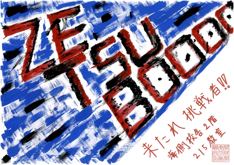 http://www.zushi-kaisei.ac.jp/news/58ce1d67ab842eebece23c253781510c7e91850c.jpg