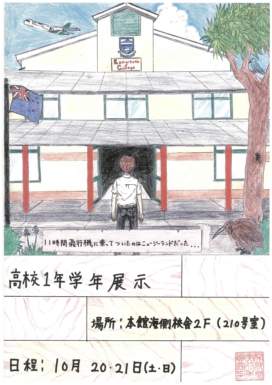 http://www.zushi-kaisei.ac.jp/news/7161bcfa6f0b2a752b2a73b99799600d0927c855.jpg