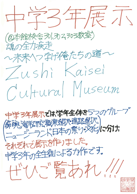 http://www.zushi-kaisei.ac.jp/news/a357bd8640baed8dfa43d57cae26e1c3546e04e1.jpg