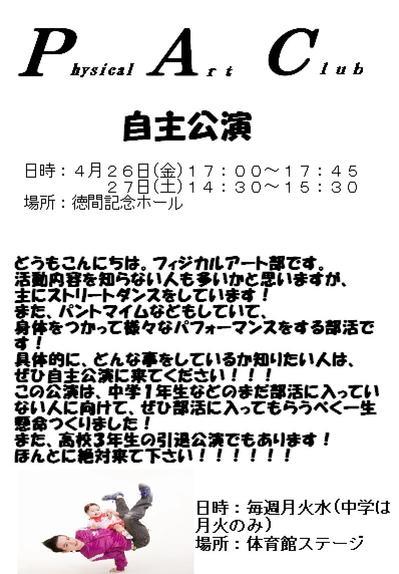 自主公演2013 ポスター 2.JPG