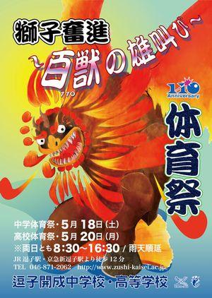 2013体育祭ポスタ-.jpg