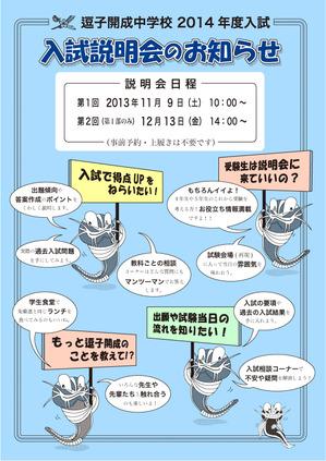 14入試説明会チラシ-H.P用元.jpg