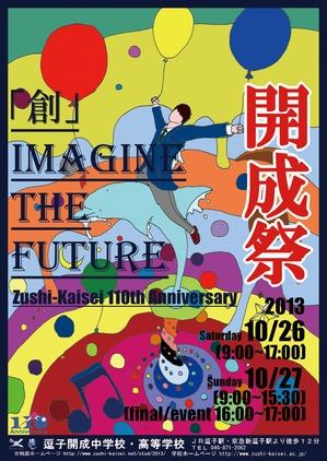 13開成祭ポスター.jpgのサムネイル画像
