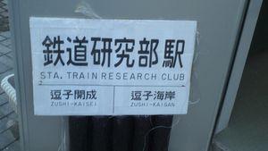 鉄道研究部.jpg