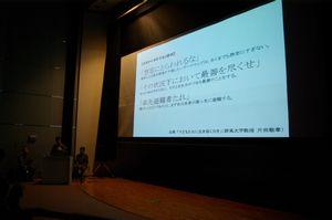 防災対策講演会②.jpg