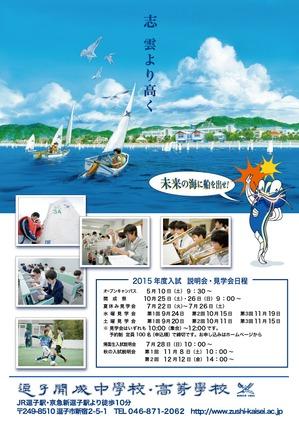 14逗子開成-広告チラシA4-元-表.jpg