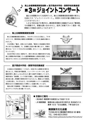14第3回コンサート・チラシ裏-版下.jpg