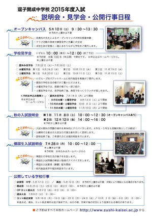 14逗子開成-広告チラシA4-元-裏.jpg