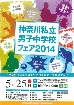 神奈川私立男子中学校フェア2014JPEG.jpg
