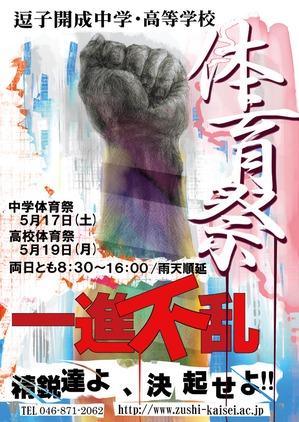 14体育祭ポスター原画.jpg