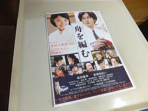 20140611映画鑑賞.jpg
