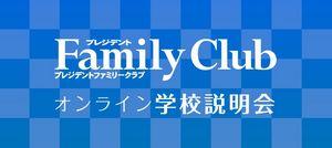 オンライン説明会.jpg