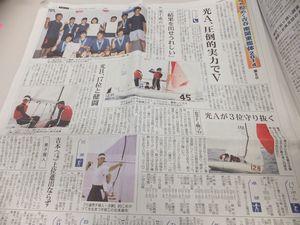 20140912新聞②.jpg