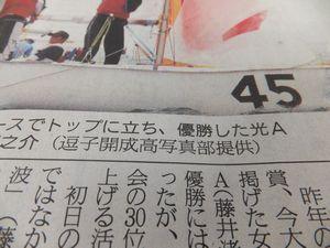 20140912新聞③.jpg