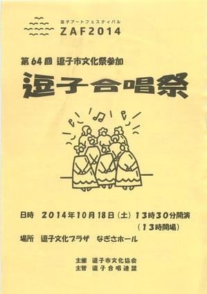 20141018逗子合唱祭.jpg