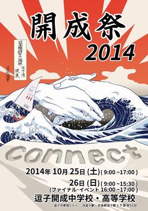 開成祭2014パンフ表紙写植済改r.jpgのサムネイル画像