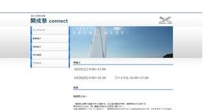 2014開成祭ホームページ画像.jpg