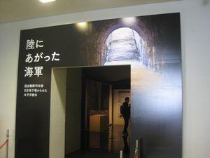 20150314県博 展示入口.jpg