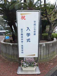 20150408入学式看板あ.jpg
