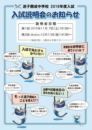 2016年度入試説明会ちらし表.jpg