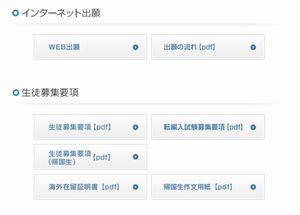 web出願.jpg