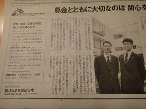 20151221国境なき医師団.jpg