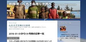 20160209原くんブログ.jpg