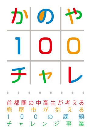 かのや100チャレ_logo.jpg