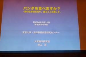 20160322ぱんだ①.jpg