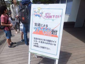 20160507①ガイドツアー①.jpg
