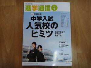 20160522進学通信①.jpg