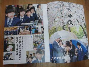 20160522進学通信②.jpg