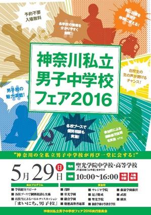 20160523男子校フェアチラシ.jpg