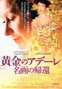 黄金のアデーレ1.jpg