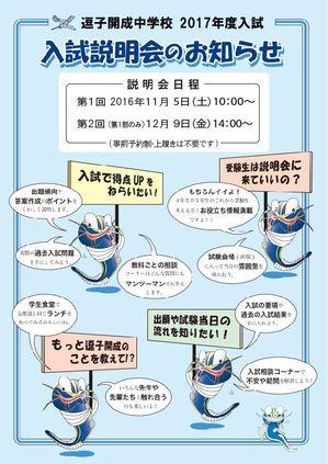 16入試説明会チラシ表面_re.jpg