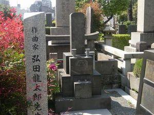 20161011 弘田龍太郎墓所掲載用.jpg