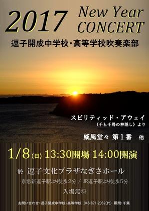 逗子開成吹奏楽部「New Year Concert 2017」ポスター.jpg