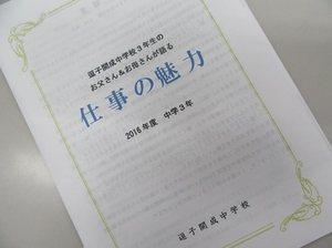20161213人間学②.jpg