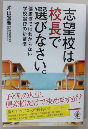 20170223沖山先生書籍.png