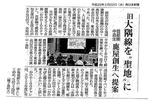 20170226新聞記事.png