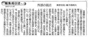 20170224南日新聞.png
