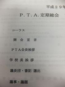 20170422議案書.jpg