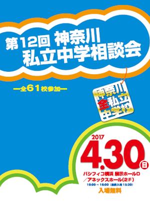 20170428中学相談会.png