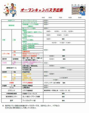 2017oc予定表.png